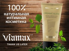 Viamax